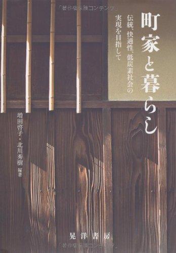 9784771024991: Machiya to kurashi : dentō, kaitekisei, tei tanso shakai no jitsugen o mezashite