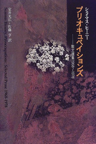 9784772004749: プリオキュペイションズ―散文選集1968-1978