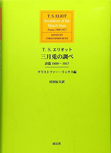 9784772004992: Sangatsu Usagi No Shirabe: Shihen 1909 1917nen