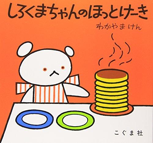 9784772100311: Polar Bear's Hot Cake (Japanese Edition)