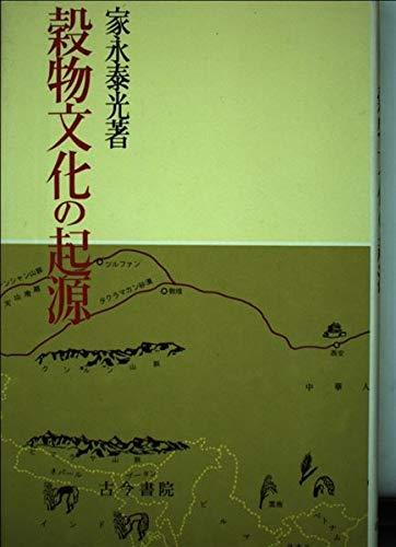 9784772210607: Kokumotsu bunka no kigen (Sakumotsu shokumotsu bunka sensho ; 1) (Japanese Edition)