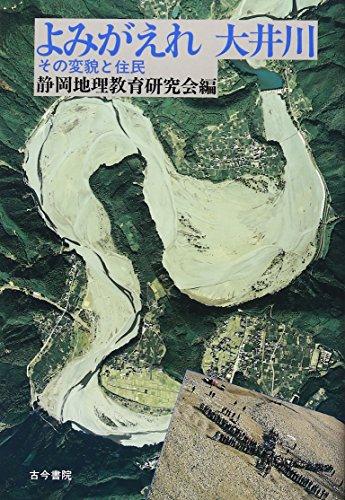 9784772214858: Yomigaere Ōigawa: Sono henbō to jūmin (Japanese Edition)
