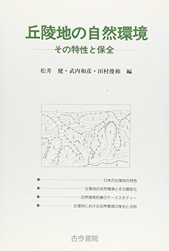 9784772216104: Kyūryōchi no shizen kankyō: Sono tokusei to hozen (Japanese Edition)