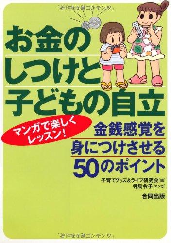 9784772603294: Okane no shitsuke to kodomo no jiritsu : kinsen kankaku o mi ni tsukesaseru gojū no pointo Manga de tanoshiku ressun