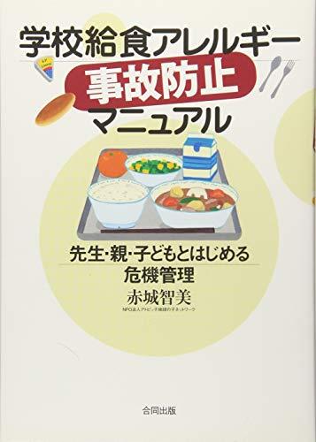 9784772611916: Gakko kyushoku arerugi jiko boshi manyuaru : Sensei oya kodomo to hajimeru kiki kanri.