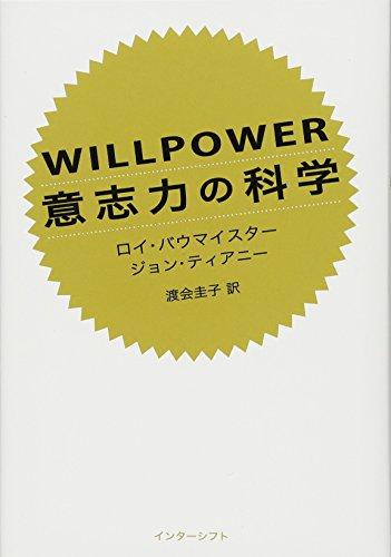 9784772695350: Uirupawa ishiryoku no kagaku.