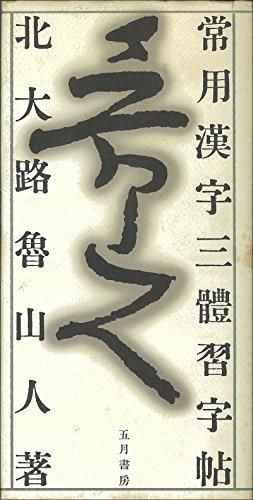 9784772702683: 魯山人 常用漢字三体習字帖
