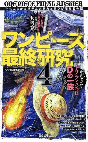 9784773086461: ワンピース最終研究〈4〉立ちふさがる世界三大勢力と黒ひげ海賊団の謎 (サクラ新書)
