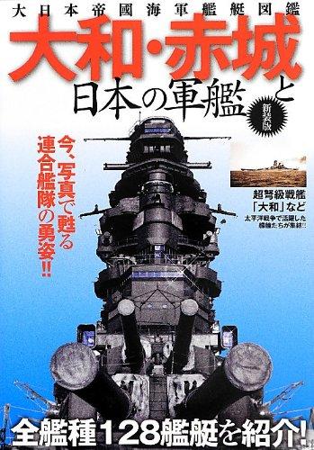 9784773086584: Yamato akagi to nihon no gunkan : Dainihon teikoku kaigun kantei zukan : Nihon'ichi to utawareta nihon ga hokoru rengo kantai : Takeki modotachi no yushi ga koko ni.