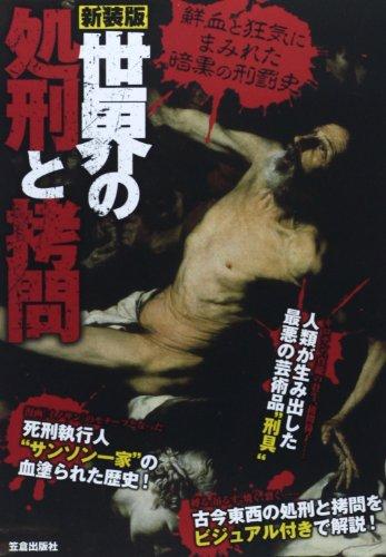 9784773087147: Sekai no shokei to gōmon : senketsu to kyōki ni mamireta ankoku no keibatsushi.