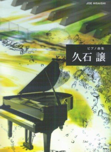9784773225747: ピアノ曲集 久石譲