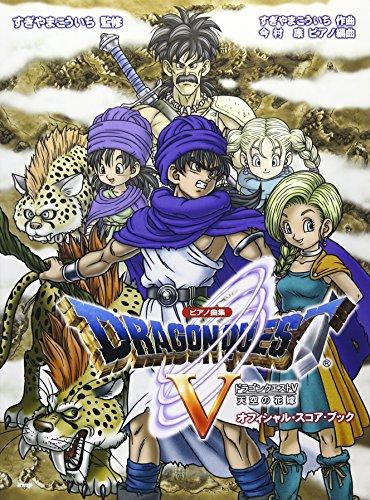 9784773228458: Dragon Quest V Score Book Piano Solo Sheet Music