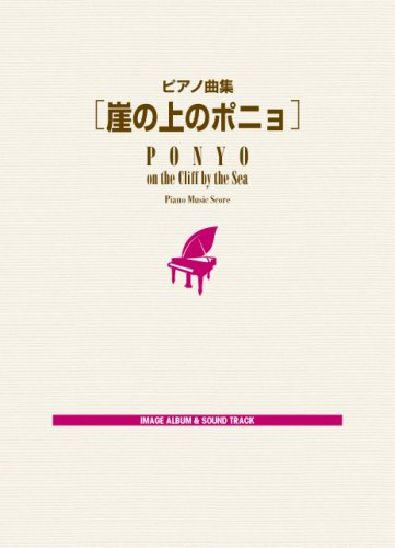 9784773228724: Piano Solo - Ponyo sur la falaise Sheet Music Collection /46 piano scores (inport Japon)