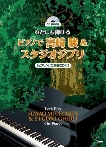 9784773229141: Hayao Miyazaki and Studio Ghibli simple music score guide for piano with CD