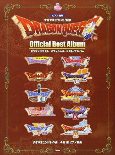 Dragon Quest: Official Best Album (Piano Sheet: Koichi Sugiyama