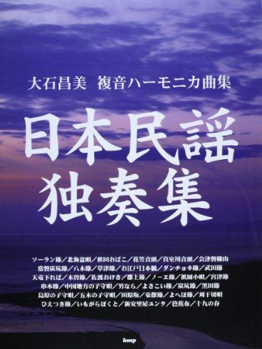 Nihon min'yo dokusoshu : Oishi masami fukuon: Masami Ooishi;