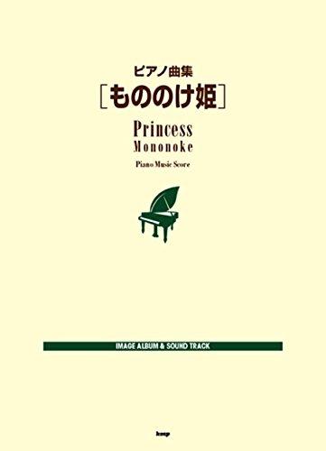 9784773239669: ピアノ曲集 もののけ姫 (楽譜)