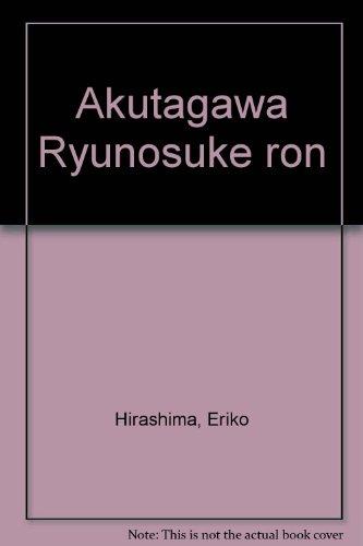 9784773310313: Akutagawa Ryūnosuke ron (Japanese Edition)