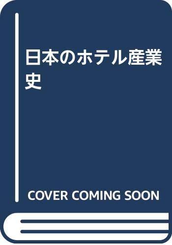 9784773325621: Nihon no hoteru sangyōshi (Japanese Edition)