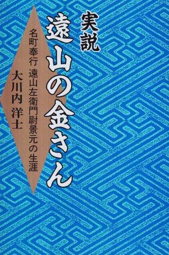 9784773357318: Jissetsu tooyama no kinsan