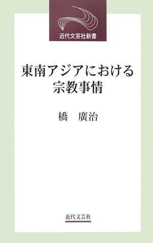 9784773374360: Tōnan ajia ni okeru shūkyō jijō
