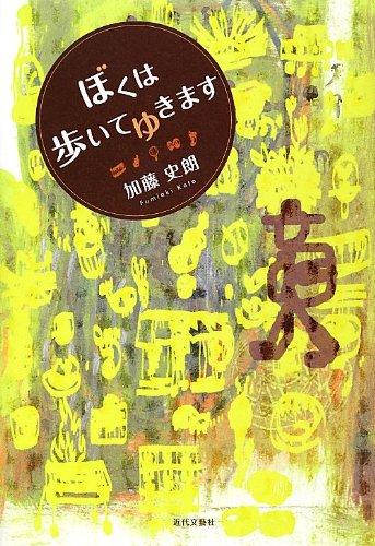 9784773378559: Boku wa aruite yukimasu : Kato fumiaki ikoshu.