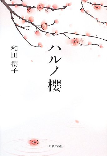 9784773378696: Haruno sakura.