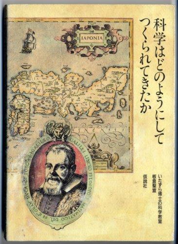 9784773501063: Kagaku wa donoyonishite tsukuraretekitaka [Japanese Edition]