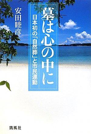 9784773635010: Haka wa kokoro no naka ni : Nihon hatsu no shizensō to shimin undō