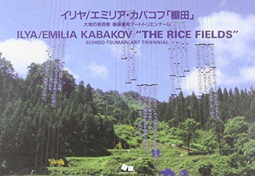 9784773800135: Ilya/Emilia Kabakov - The Rice Fields