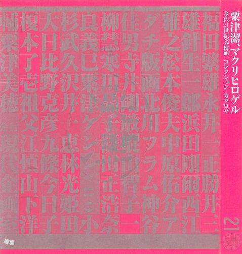 Awazu Kiyoshi, makurihirogeru : dokyumento bukku/ Awazu: Awazu Kiyoshi