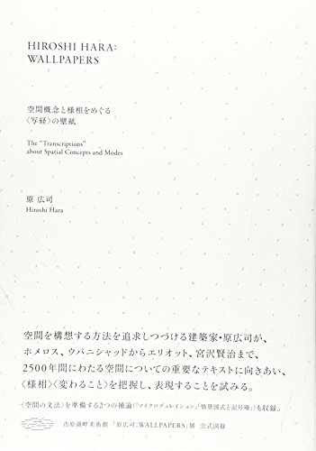 9784773814231: Hiroshi Hara: Wallpapers