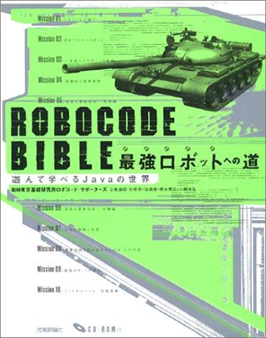 9784774117386: ROBOCODE BIBLE ?????????