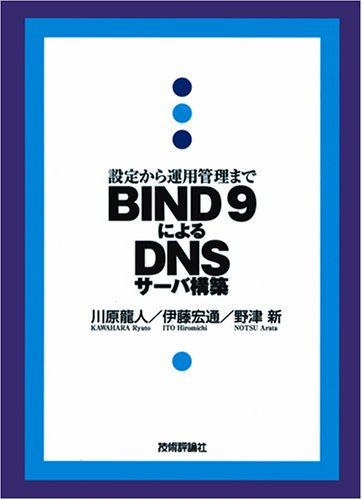 Stock image for DNS server construction due to BIND9 for sale by Anime Plus