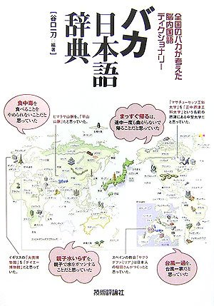Baka nihongo jiten : Zenkoku no baka: Itto Taniguchi
