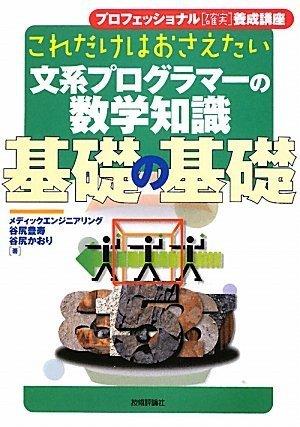 9784774139944: Koredake wa osaetai bunkei puroguramā no sūgaku chishiki kiso no kiso