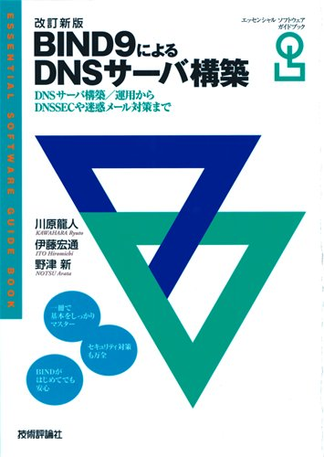 Stock image for DNS server construction According to the revised edition BIND9 (Essential software guide book) for sale by Anime Plus