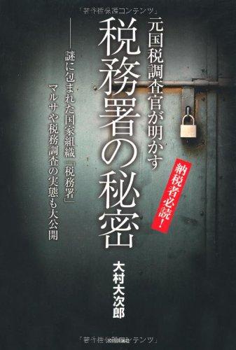 9784774147567: Moto kokuzei chōsakan ga akasu zeimusho no himitsu : Nōzeisha hitsudoku