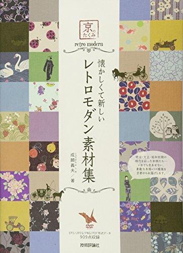 9784774148106: Retro Is Modern Kyoto Design - Meiji Taisho Showa Patterns