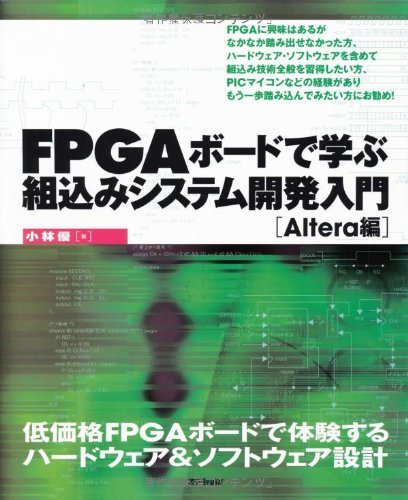 9784774148397: Embedded Systems Introduction ~ Altera Hen to learn the FPGA board