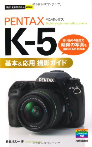 9784774150802: Simple mini PENTAX K-5 basic and advanced shooting guide that you can use right now