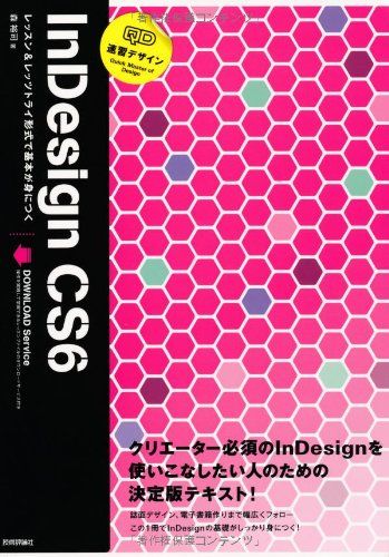9784774154619: 速習デザイン InDesign CS6