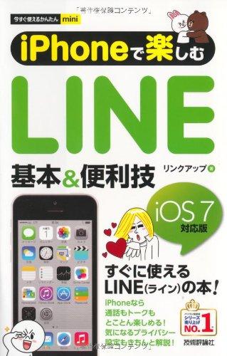 9784774161440: Aifon de tanoshimu rain kihon ando benriwaza.