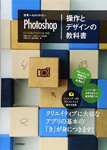9784774162591: Sekaiichi wakariyasui fotoshoppu sōsa to dezain no kyōkasho
