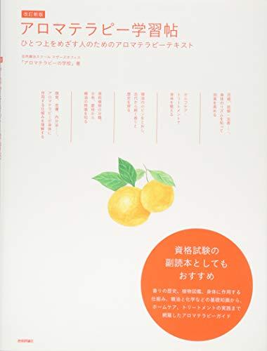 9784774165554: Aromaterapi gakushucho : Hitotsu ue o mezasu hito no tame no aromaterapi tekisuto.