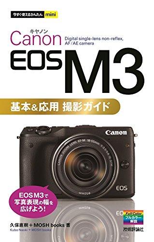 9784774177113: 今すぐ使えるかんたんmini Canon EOS M3 基本&応用 撮影ガイド