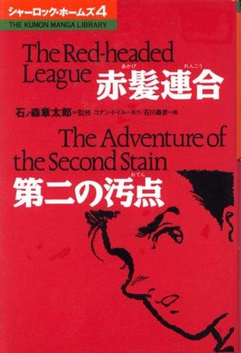 9784774300740: Sherlock Holmes (4) (The Kumon manga library) [Tankobon Hardcover]