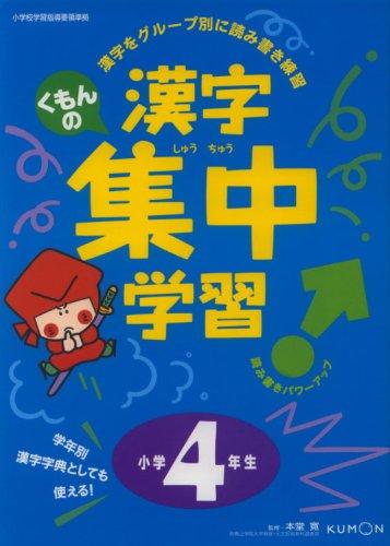 9784774306148: くもんの漢字集中学習_学年別漢字字典としても使える! (小学4年生)