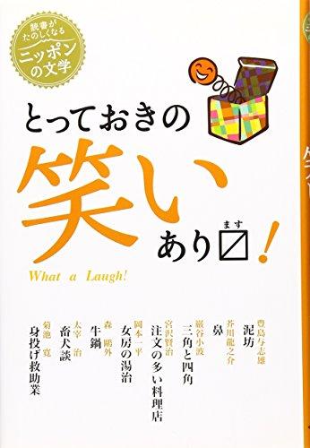 Totteoki no warai arimasu! : What a: Yoshio Toyoshima; Ryūnosuke