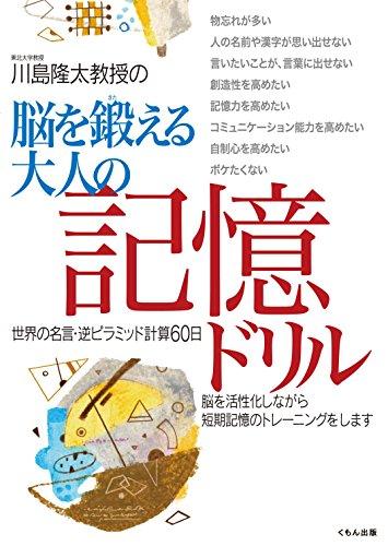 9784774322650: 川島隆太教授の脳を鍛える大人の記憶ドリル: 世界の名言・逆ピラミッド計算 (脳を鍛える大人のドリル)
